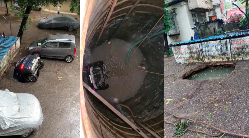मुंबई में देखते ही देखते जमीन में ऐसे समा गई पूरी कार, वीडियो वायरल