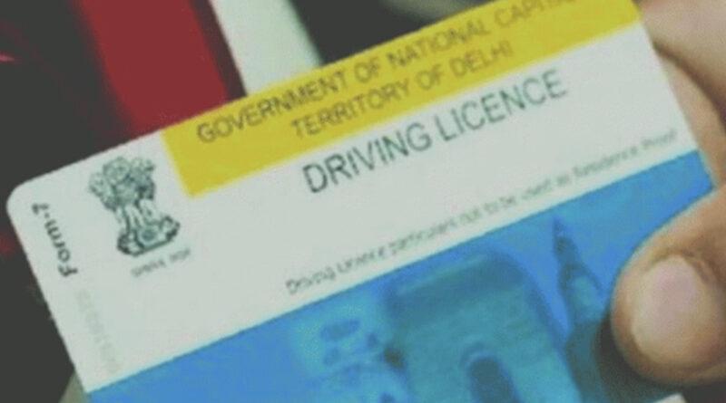 अब बिना ड्राइविंग टेस्ट के ही बन जाएगा आपका लाइसेंस, जानें- क्या है नया नियम
