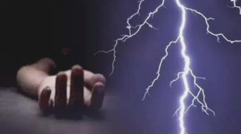 नागपुर में बिजली गिरने से तीन लोगों की मौत!