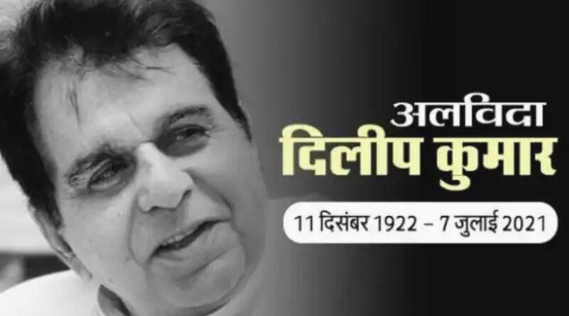 नहीं रहे 'ट्रेजेडी किंग' दिलीप कुमार! 98 साल की उम्र में निधन, लंबे समय से थे बीमार