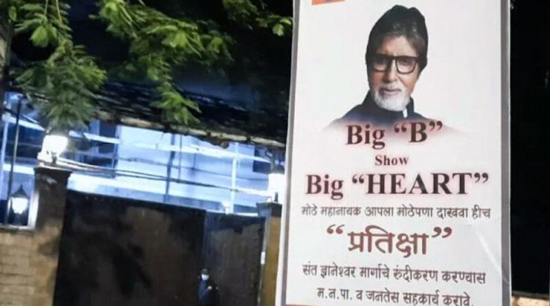 मुंबई: अमिताभ बच्चन बड़ा दिल दिखाएं और प्रशासन की मदद करें: MNS
