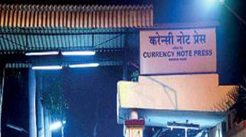 महाराष्ट्र: नासिक के सरकारी करेंसी प्रिंटिंग प्रेस से 5 लाख रुपये गायब!