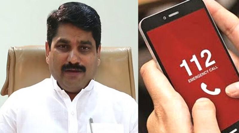 महाराष्ट्र में जल्द शुरु होगी डायल 112 सेवा, 10 मिनट में पहुंचेगी पुलिस