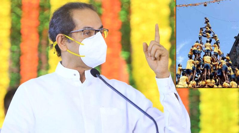 महाराष्ट्र: उद्धव का फरमान- इस साल भी नहीं फूटेगी दही-हांडी! जान बचाना जरूरी;