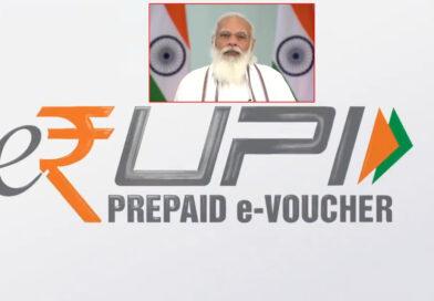 पीएम मोदी ने किया e-RUPI प्रीपेड ई वाउचर लांच, बोले-21वीं सदी के भारत में डिजिटल ट्रांजेक्शन और DBT बनेगा और प्रभावी