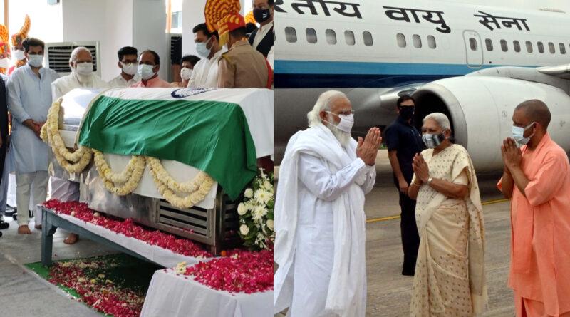 पीएम मोदी ने कल्याण सिंह के अंतिम दर्शन कर दी श्रद्धांजलि! नरौरा में गंगा तट पर कल होगा अंतिम संस्कार