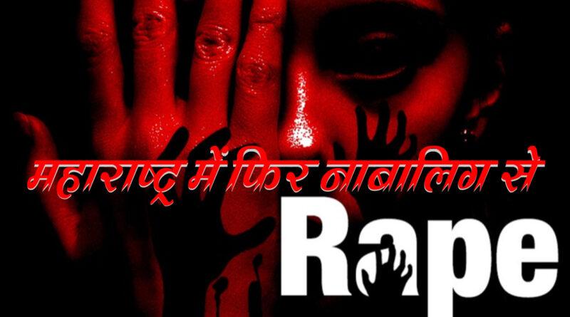 महाराष्ट्र ने फिर किया शर्मसार: 5 साल की मासूम से 12 साल के लड़के ने किया Rape, पेट दर्द हाेने पर हुआ खुलासा...