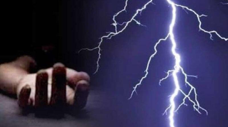 नागपुर में बिजली गिरने की घटनाओं में तीन लोगों की मौत!