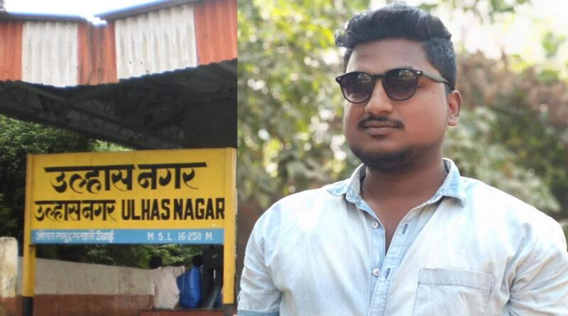 उल्हासनगर में दिन-दहाड़े धारदार हथियार से युवक की हत्या से फैली सनसनी
