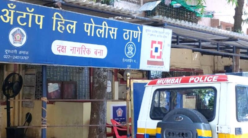 मुंबई पुलिस ने सुलझाई अंटॉपहिल एसीपी ऑफिस के बाहर मिली सिर कटी लाश की गुत्थी!