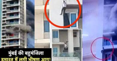 मुंबई के 61 मंजिला अविघ्ना पार्क अपार्टमेंट में आग की घटना: पुलिस ने FIR दर्ज की