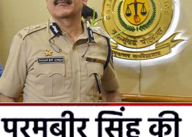 परमबीर सिंह के खिलाफ उगाही मामले में 'हवाला' संचालक अल्पेश पटेल गिरफ्तार