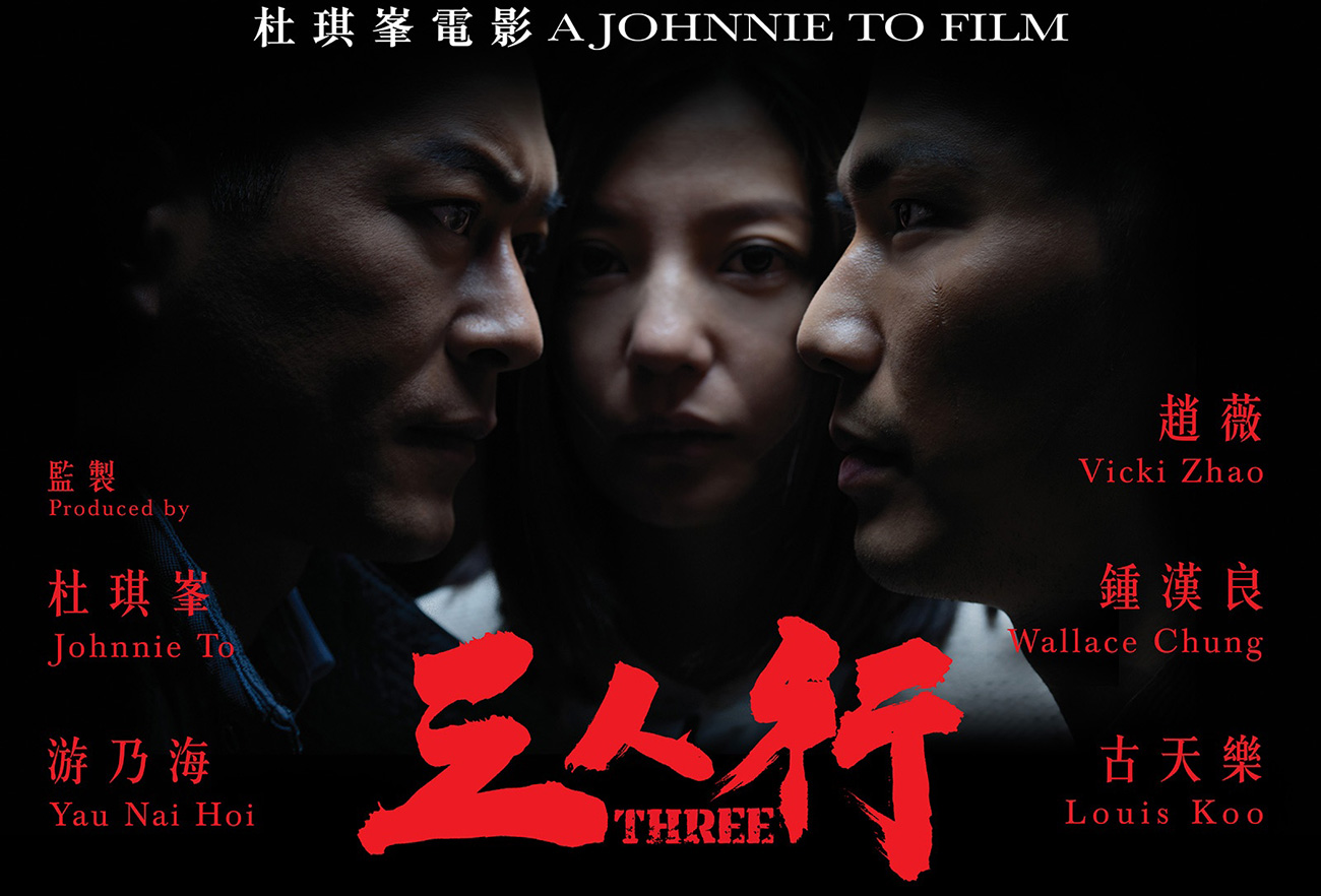 «Three»: Johnnie To tiene el duende