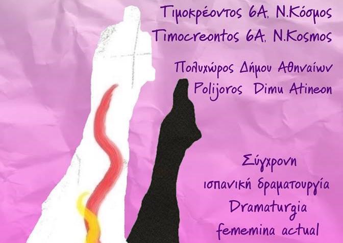 Teatro español desde Grecia