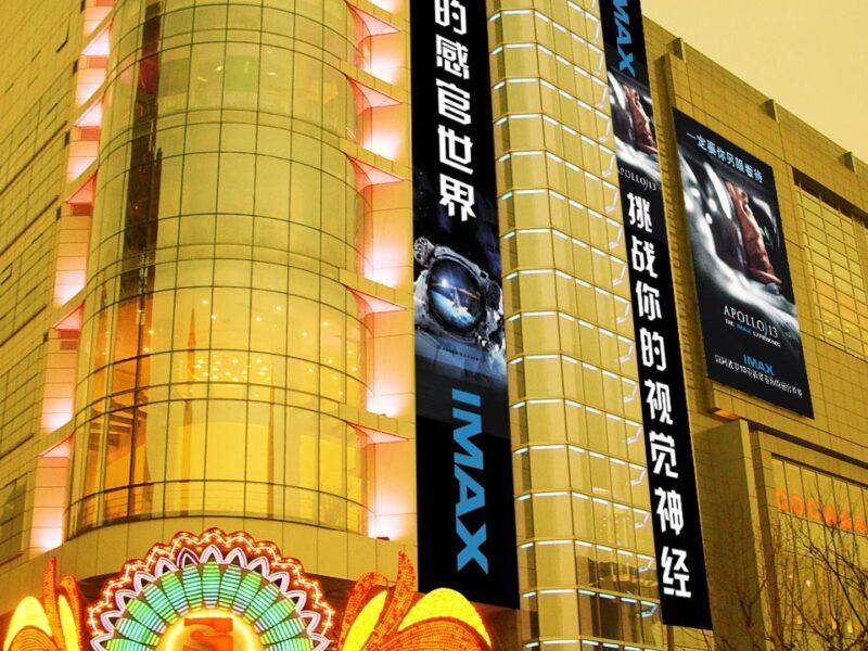 IMAX : THE MAXIMUM IMAGE – SPECTACULAR EXPERIENCE 4
