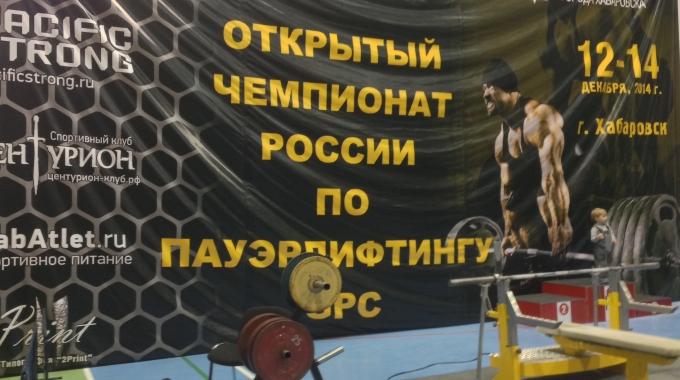 Чемпионат России по пауэрлифтингу 2014