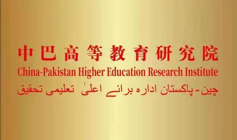 China-Pakistan Higher Education Research Institute launched