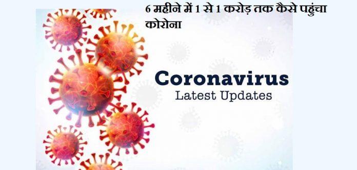 Coronavirus India Lockdown News