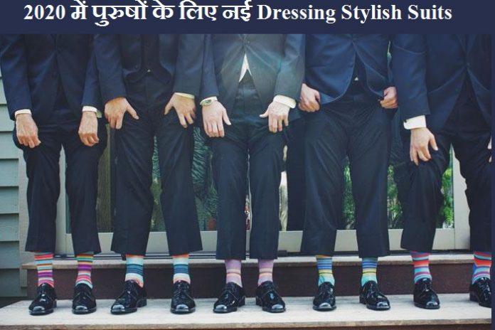 Dressing Stylish Suits