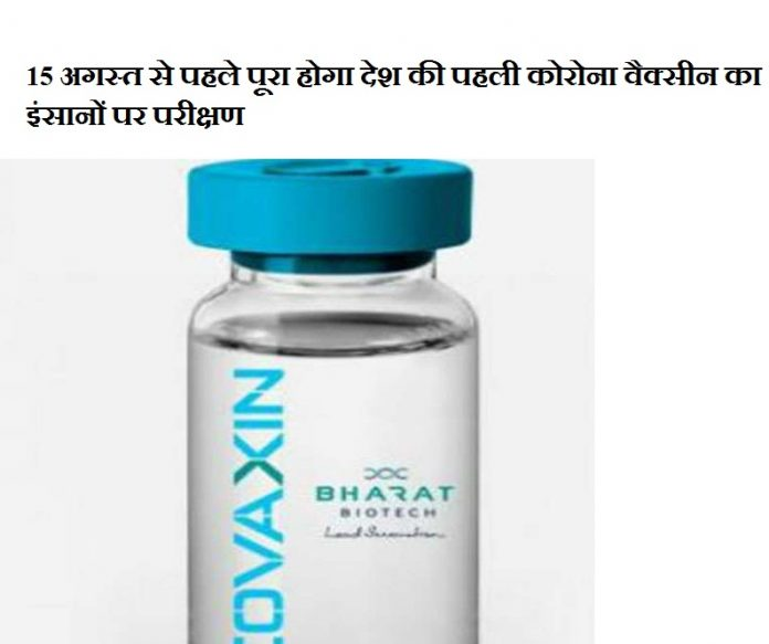 Coronavirus vaccine India