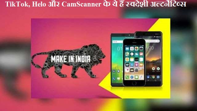 Make in India Apps