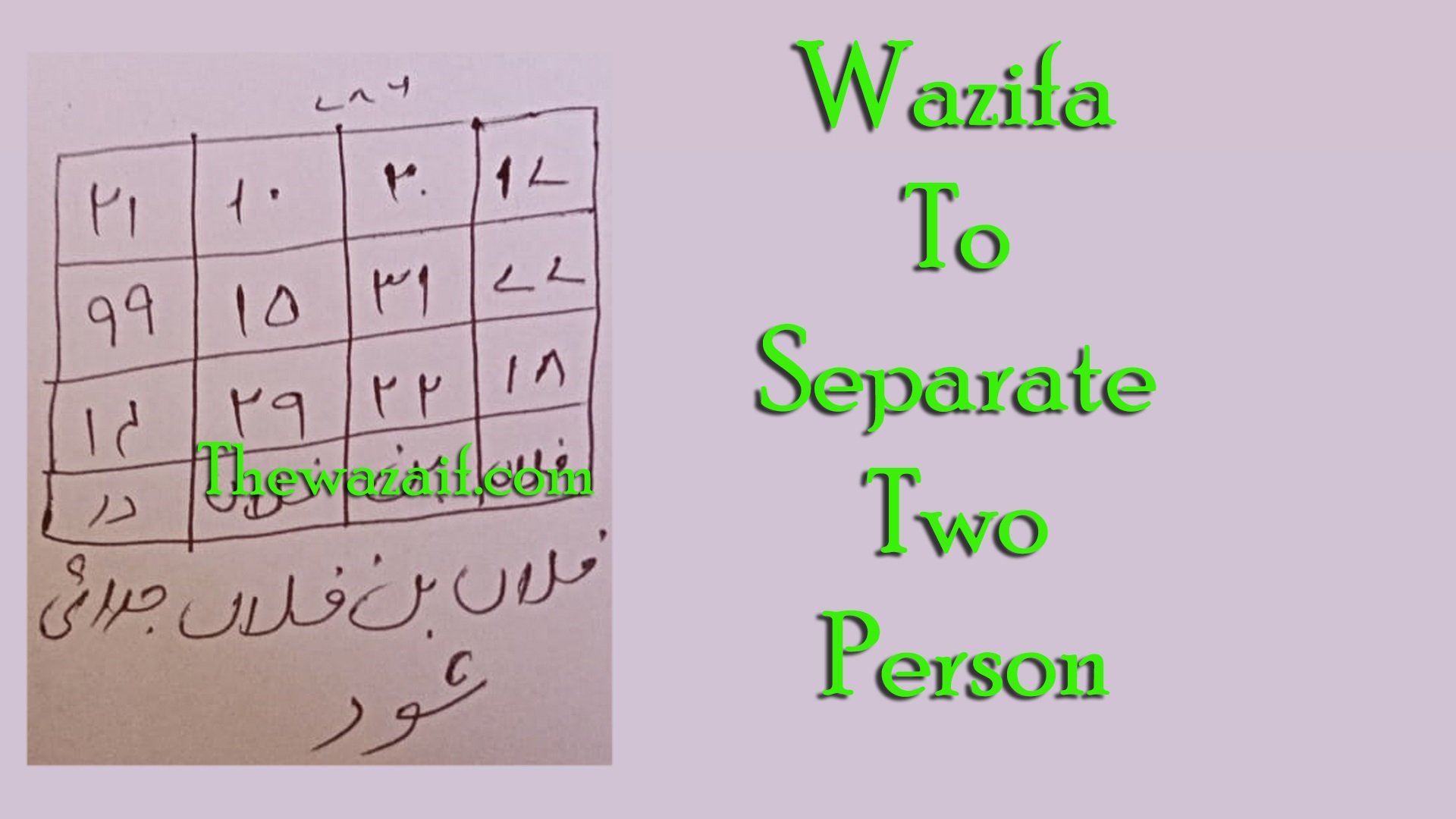 Guaranteed Wazifa To Separate Two Person - Separate 2 Lover