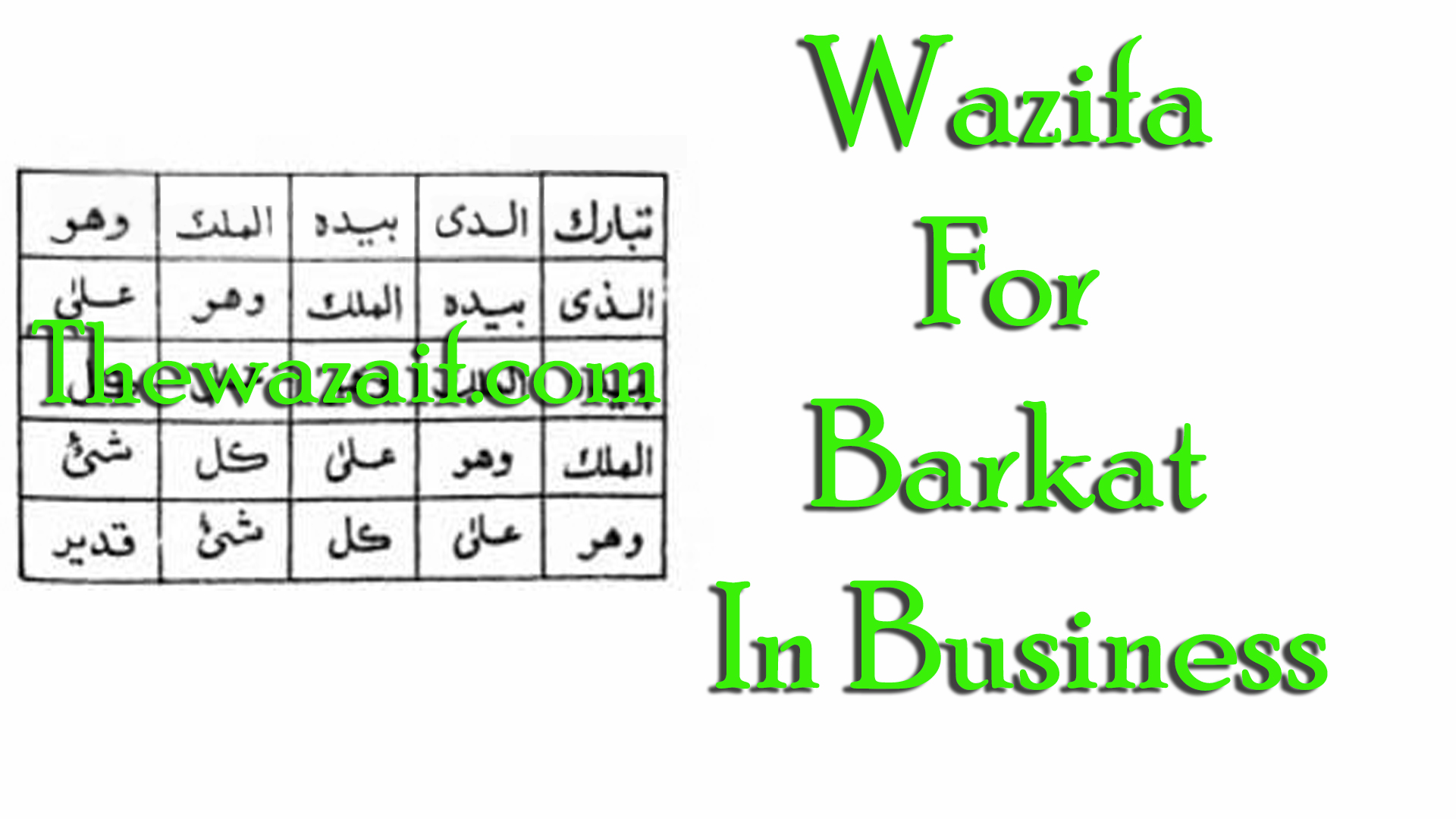 Strong Wazifa For Barkat In Business - Grow Your Business