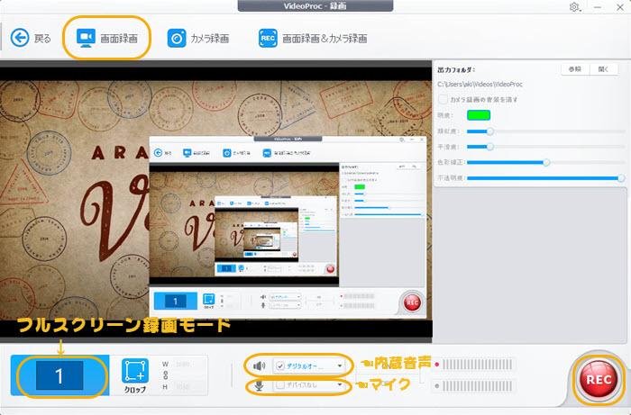 画像に alt 属性が指定されていません。ファイル名: videoproc-record-arashi.jpg