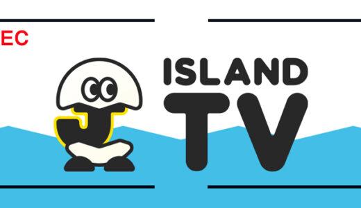 【高画質】ジャニーズjr.の「ISLAND TV」生配信&アーカイブを録画・URLからダウンロードする方法