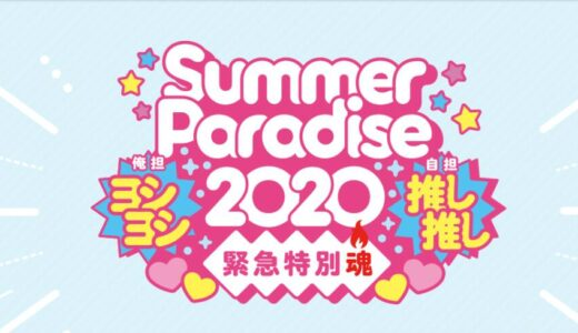 Summer Paradise(サマパラ)の配信を録画して保存する方法(Johnny's netオンラインとYouTube全対応)
