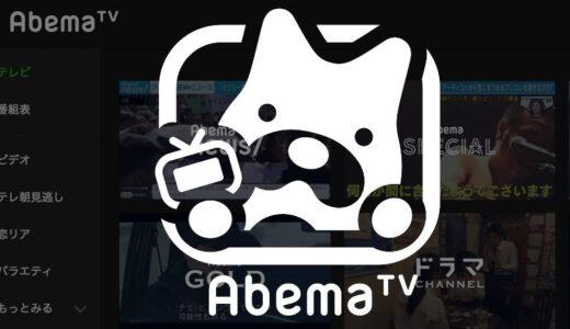 【AbemaTVダウンロード】FFmpegでAbemaTV保存でき、期限切れでも見れる方法