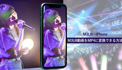 HLS形式のm3u8動画をMP4に変換して、iPhoneで保存・再生できる方法