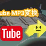 YouTube MP3変換方法