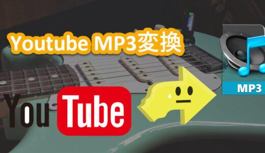 2020最新版YouTube MP3変換方法まとめ|安全に音楽をYouTubeからMP3にダウンロードして保存可能!