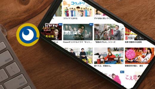 iPhoneにパラビ動画を無料で保存する方法|Paravi動画をiPhoneで見れない時の原因と対処方法
