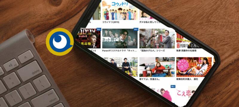 パラビ動画保存iPhone