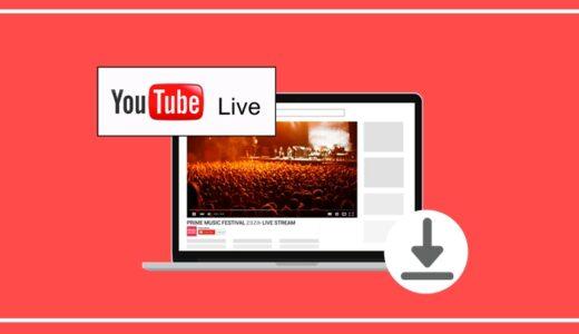 【3選】YouTube Live保存(録画)フリーソフト:高画質でYouTubeライブを録画保存!