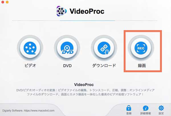 VideoProcを起動
