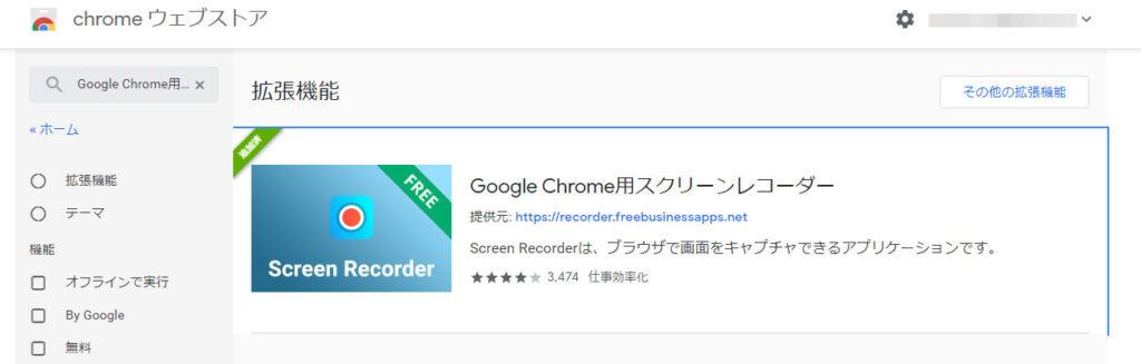 Google Chrome用スクリーンレコーダー