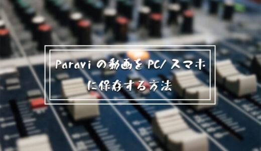 2021最新!Paravi(パラビ)の動画をPC/スマホ(iPhone/Android)に保存する方法