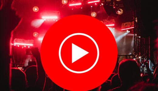 【高音質】YouTube保存ツール「youtube-dl」でMP3音楽をダウンロードする方法