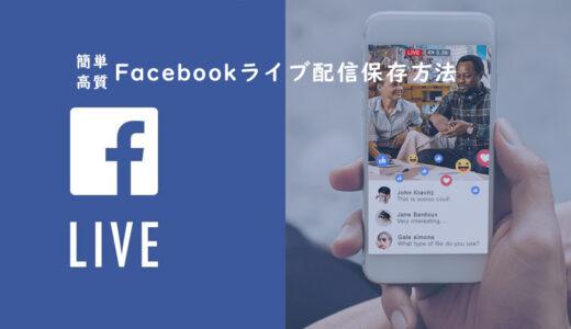 簡単かつ高品質のFacebookライブ配信保存方法-動画ファイルで保存可能!