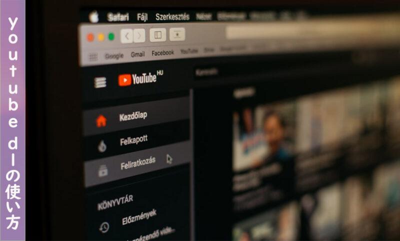 youtube dlの使い方