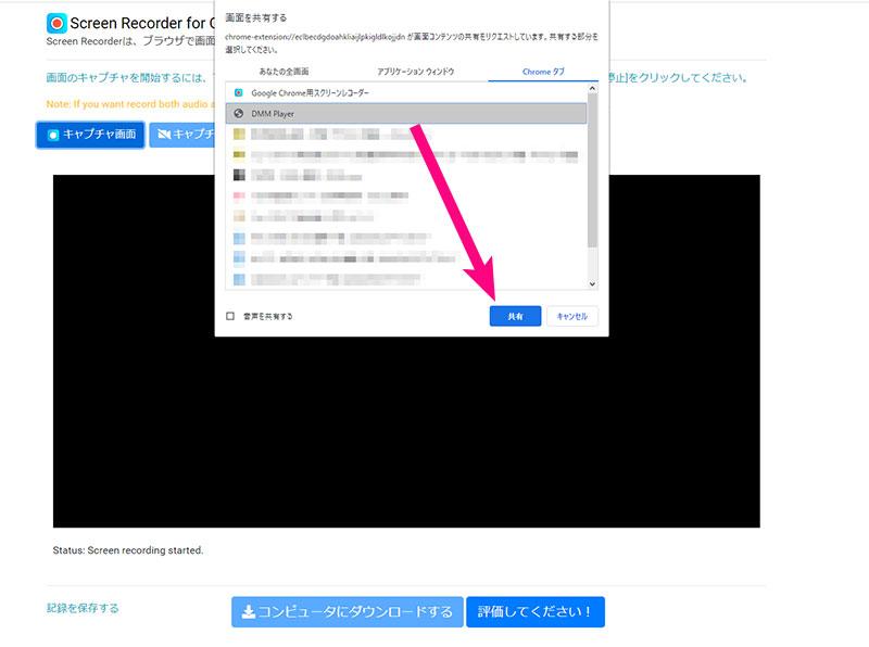 刀ミュのオンライン配信を録画する方法