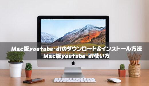youtube-dlのMac版のダウンロード&インストール方法及びMac版youtube-dl使い方ご紹介