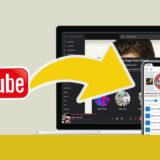 YouTube音楽をダウンロードするアプリおすすめ!バックグラウンド&オフライン再生に対応!