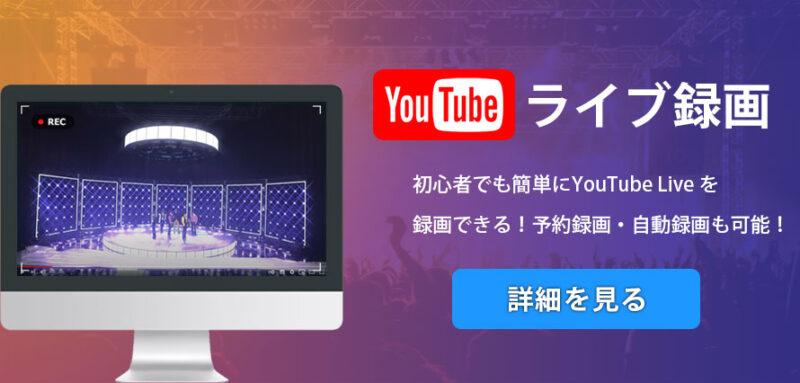 YouTubeライブ録画