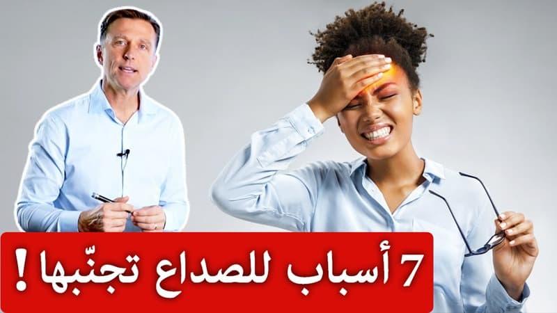 مسببات ألم الرأس