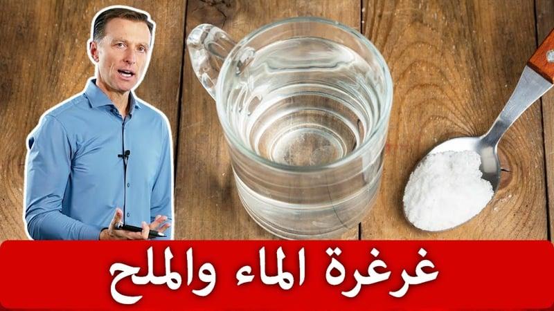 الغرغرة بالماء والملح
