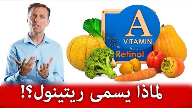 vitamin a named retinol